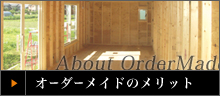 About OrderMade オーダーメイドのメリット