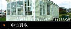Sell Traller House  中古買取